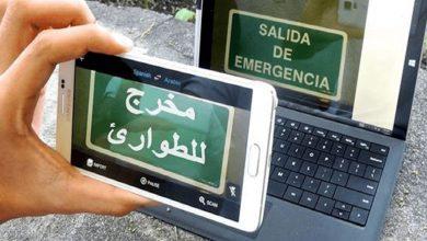 Photo of أفضل برامج ترجمة باستخدام الكاميرا للحصول على ترجمة سريعة ودقيقة على الهاتف