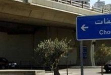 Photo of تسجيل أول إصابة بكورونا في الشويفات…