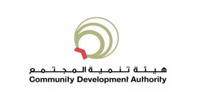 Photo of هيئة تنمية المجتمع في دبي: لا صحة لما يتم تداوله عن تعميم حول إجراءات استثنائية بشأن قطاع الاتصالات