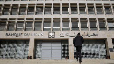 Photo of عاجل: تعميم جديد لمصرف لبنان القرار 13215 وفيه تنظم إجراءات استثنائية حول السحوبات النقدية