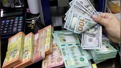 Photo of سعرُ الدولار في السوق السوداء اليوم الخميس