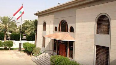 Photo of إصابات بـ«كورونا» في السفارة اللبنانية بالكويت.. وإقفال أبوابها هذا الأسبوع