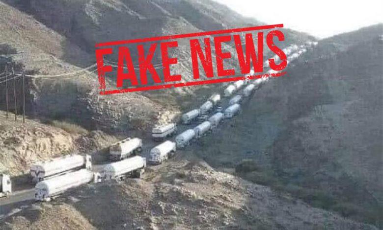 Photo of الجيش ينفي ما يتم تناقله لصورة تُظهِر عشرات الصهاريج وزعم أنها قافلة لتهريب المازوت من لبنان إلى سوريا
