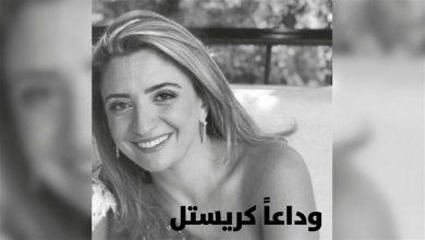 """Photo of """"بنك بيروت"""" ينعى كريستل العضم"""