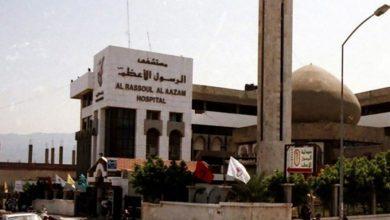 Photo of إجراءات مشددة لمستشفى الرسول الاعظم بسبب كورونا: التوقف عن استقبال مرضى العيادات الخارجية ومنع الزيارات