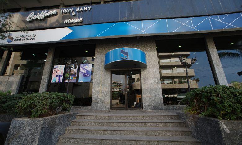 صورة صرف جماعي مصرف لبناني وعدد المفصولين وصل الى 700 موظف !!
