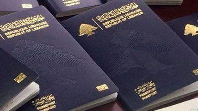صورة بيان عن الأمن العام بخصوص الحصول على جوازات السفر