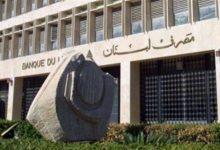 صورة توضيح من مصرف لبنان يتعلق بالعملات الاجنبية المحولة مباشرة من الخارج